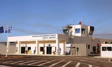 Αλλάζει πλήρως το αεροδρόμιο της Πάρου με 47 εκατ. επένδυση
