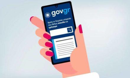Ανοδική πορεία στην ψηφιακή διακυβέρνηση της Ελλάδας – Newsbeast