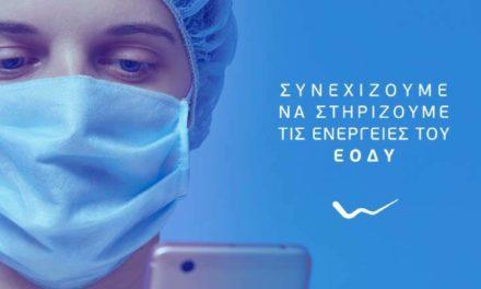 Η WIND επεκτείνει τις δωρεάν υπηρεσίες επικοινωνίας στον ΕΟΔΥ – Newsbeast