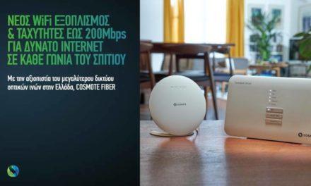 Νέος WiFi εξοπλισμός και ταχύτητες έως 200 Μbps για δυνατό Internet σε κάθε γωνιά του σπιτιού – Newsbeast