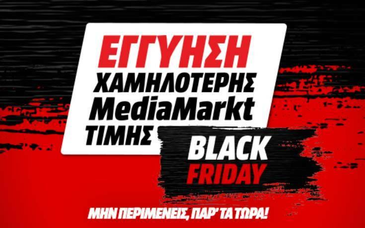 Black Friday 2020 με εγγύηση χαμηλότερης MediaMarkt τιμής – Newsbeast