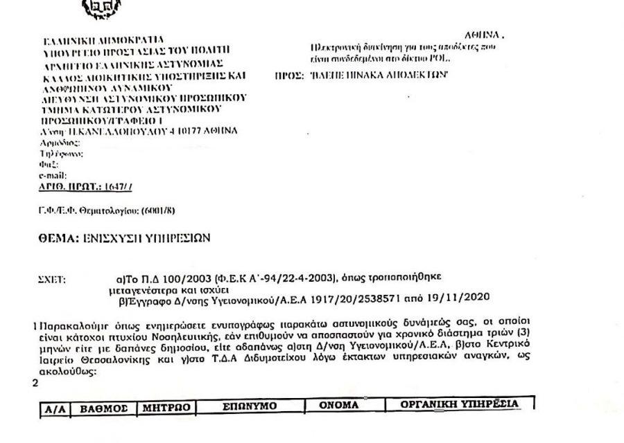 Διαταγή ΕΛ.ΑΣ.: 49 αστυνομικοί-νοσηλευτές στη μάχη κατά του Covid-19 (έγγραφο)
