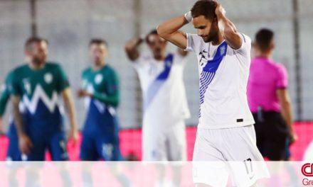Ελλάδα – Σλοβενία 0-0: Πάλεψε αλλά δεν τα κατάφερε