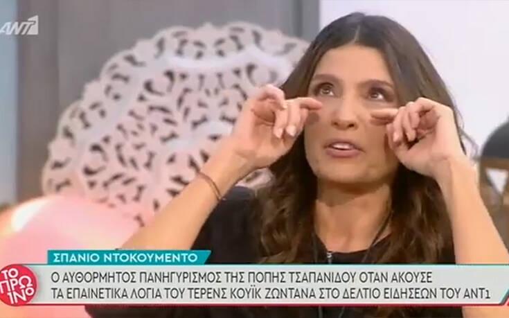 Δάκρυσε η Πόπη Τσαπανίδου και ζήτησε συγγνώμη από τους τηλεθεατές – Newsbeast