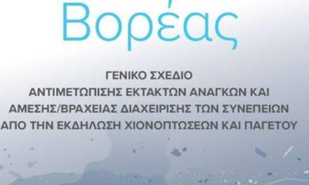Έτοιμο το Σχέδιο «Βορέας» για την αντιμετώπιση εκτάκτων αναγκών και τη διαχείριση συνεπειών από χιονοπτώσεις και παγετό 