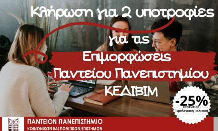 Λάβετε μέρος στο νέο διαγωνισμό του Policenet.gr και κερδίστε υποτροφίες αξίας εως 690 ευρώ για πρόγραμμα επιμόρφωσης του ΚΕΔΙΒΙΜ του Παντείου Πανεπιστημίου