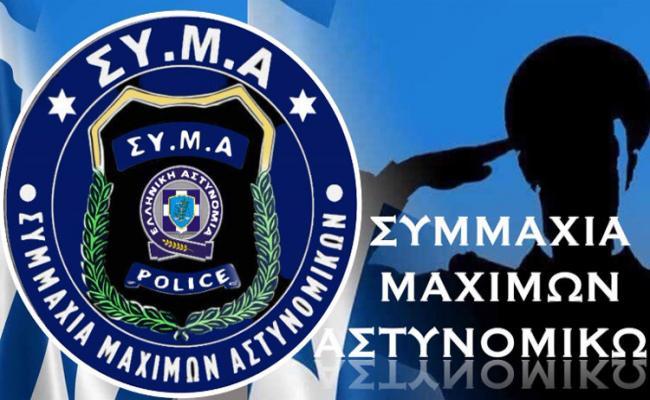 """Συμμαχία Μάχιμων Αστυνομικών: Ανακοίνωση """"χάδι"""" από την ΠΟΑΣΥ – Προβληματισμοί και ερωτήματα"""