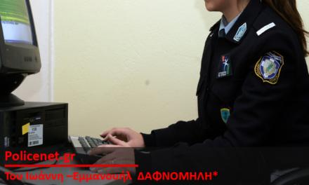 Πρόταση: Η γοργή εκδίκαση των δικαστικών υποθέσεων είναι άμεσα συνδεδεμένη με το έργο της Ελληνικής Αστυνομίας