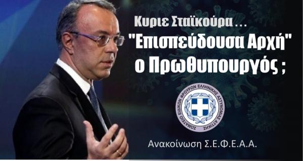 Ανακοίνωση Σ.Ε.Φ.Ε.Α.Α. με αφορμή δήλωση του κ.Σταϊκούρα σε ραδιοφωνικό σταθμό