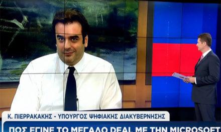Η Ελλάδα ήταν στη λίστα «301», είχαμε παράνομο λογισμικό στις δημόσιες υπηρεσίες – Newsbeast