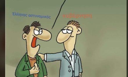 Το «διασκευασμένο» σκίτσο του Αρκά για την ΕΛ.ΑΣ.