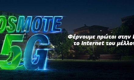 Η COSMOTE φέρνει πρώτη στην Ελλάδα το 5G – Newsbeast