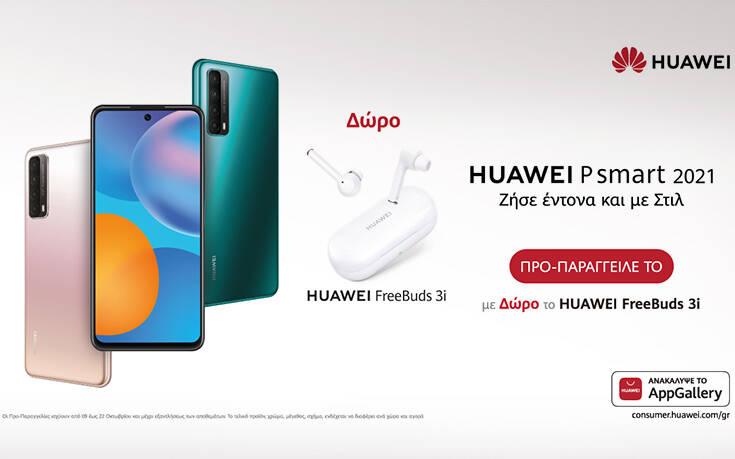 το νέο hot smartphone της Huawei διαθέσιμο για προπαραγγελία – Newsbeast