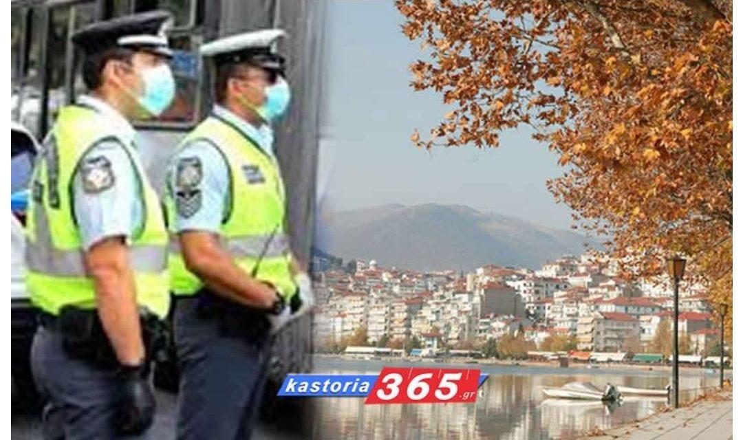 Aστυνομία Καστοριάς: Σωστή αστυνόμευση και άψογη συνεργασία με τους πολίτες