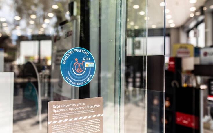 H Κωτσόβολος παρουσιάζει την πρωτοβουλία «Τεχνολογία χωρίς Εμπόδια» – Newsbeast
