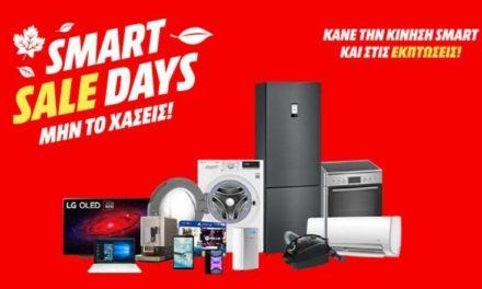 Ήρθαν τα «Smart Sale Days» από τη MediaMarkt – Newsbeast