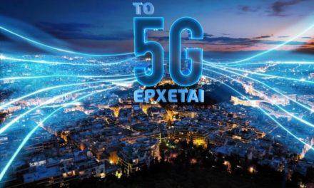 Νέα ιστοσελίδα της WIND Ελλάς για το 5G – Newsbeast