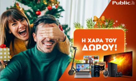 Η χαρά του δώρου ξεκινάει και φέτος στο public.gr, τον μεγαλύτερο online προορισμό – Newsbeast