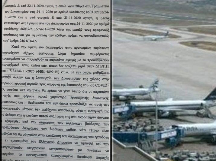 Δικαστής δίκασε την υπόθεση της απεργίας των εργαζομένων στην Πολιτική Αεροπορία, ενώ δεν έδινε «ρητή» άδεια η ΚΥΑ