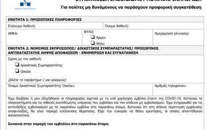 Αυτό είναι το έγγραφο που θα υπογράφουμε για να εμβολιαστούμε