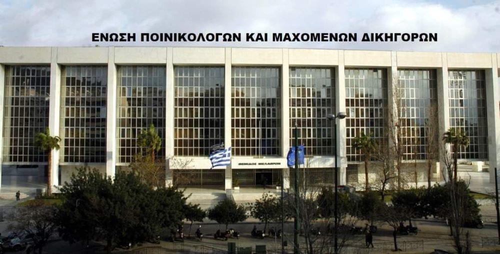 Ένωση Ποινικολόγων και Μαχόμενων Δικηγόρων: Ποιες υποθέσεις ζητούν να εκδικάζονται εν όψει της νέας ΚΥΑ