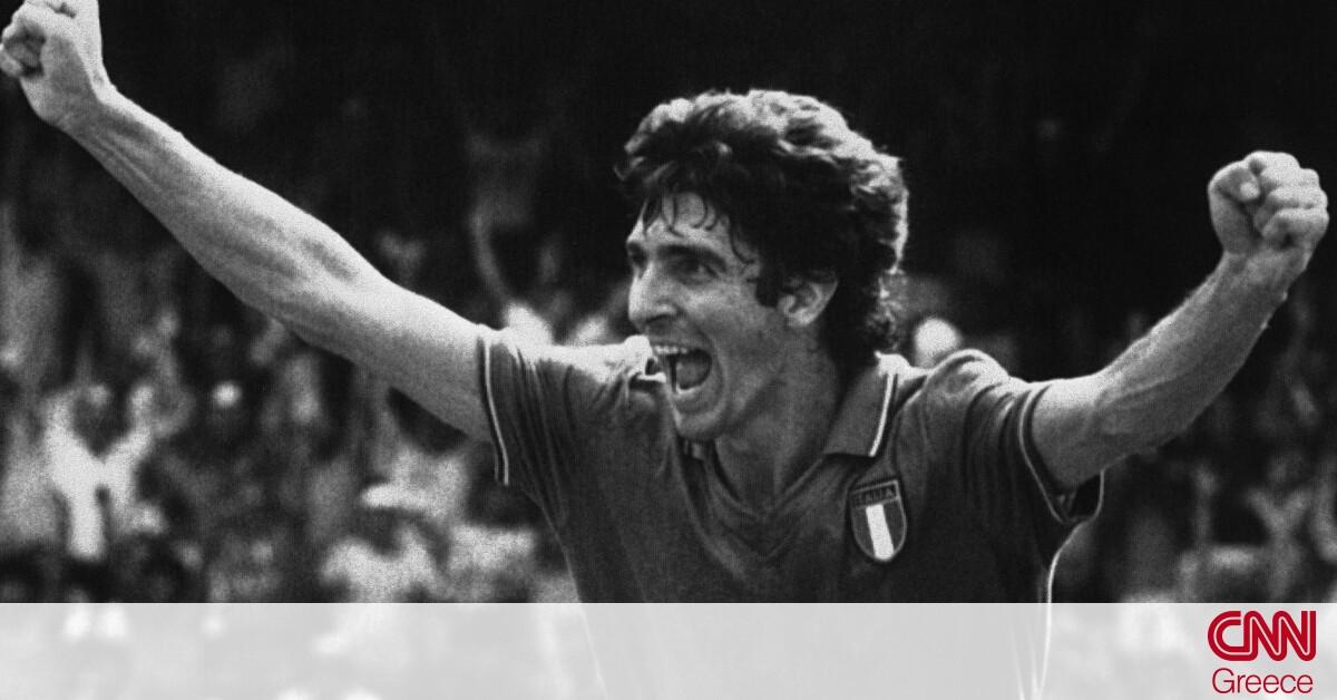 Πέθανε ο Πάολο Ρόσι, ο ήρωας της Ιταλίας στο Μουντιάλ του 1982
