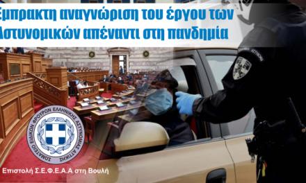 Επιστολή στους βουλευτές για αναγνώριση του έργου των αστυνομικών στην πανδημία