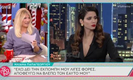 Αποκάλυψε κατά λάθος το μισθό της Ηλιάνας Παπαγεωργίου – Newsbeast