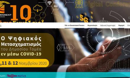 Ο υπουργός Επικρατείας και Ψηφιακής Διακυβέρνησης Κυριάκος Πιερρακάκης στο 10ο Συνέδριο Ηλεκτρονικής Διακυβέρνησης, e-Government Forum