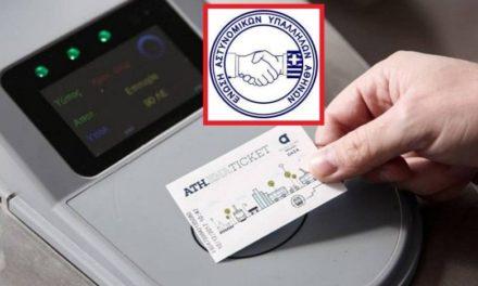 Νέα Διαταγή για τις κάρτες του Μετρό