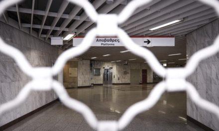 Δέκα οι σταθμοί του μετρό που είναι κλειστοί με εντολή της ΕΛ.ΑΣ.