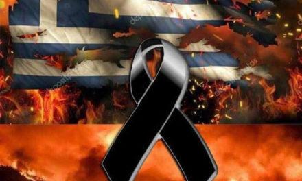 Βαρύ πένθος για τον θάνατο του 41χρονου πυροσβέστη Διαμάντη Σοφογιάννη