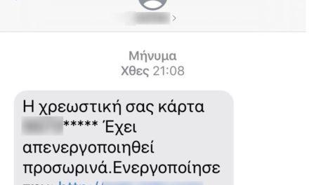 Προσοχή σε απίθανη απάτη: Πήραν 18.530 ευρώ με έναsms –Δείτε το sms