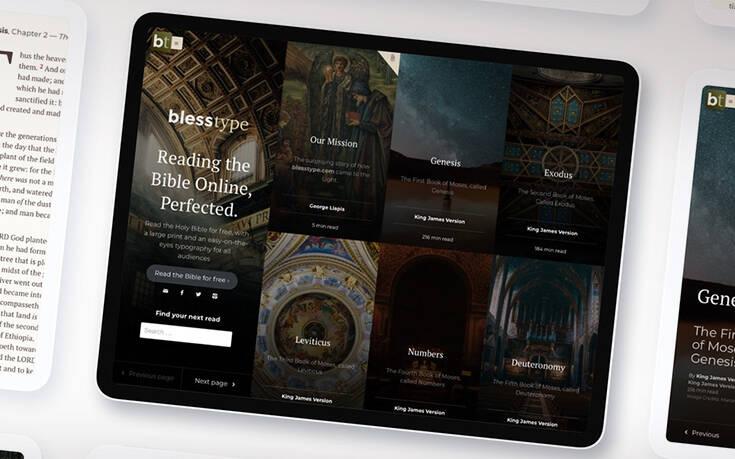 Δύο Έλληνες έκαναν τη Βίβλο… ψηφιακή – Η ομορφότερη ιστορία του κόσμου με εικόνες – Newsbeast