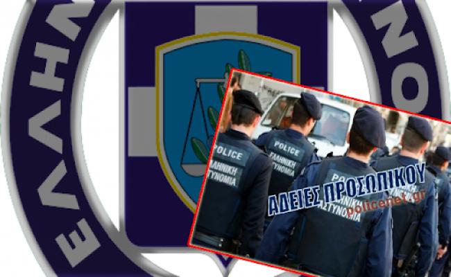 Οριστική λύση για το θέμα των Αδειών προτείνει η Ένωση Αξιωματικών Αττικής