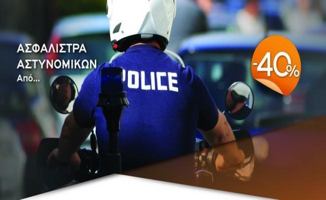 Ειδική Έκπτωση στα ασφάλιστρα αστυνομικών από την idirect.gr