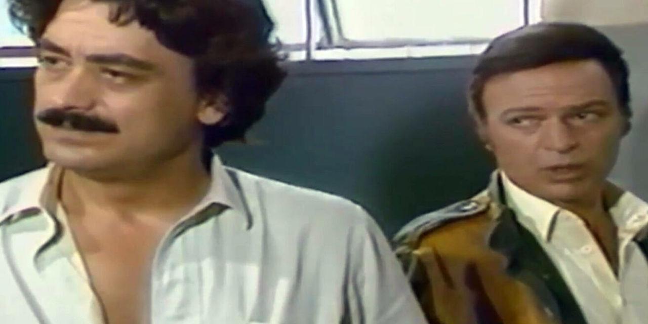 Η θρυλική σειρά της ΕΡΤ που έκανε ρεκόρ τηλεθέασης και δεν προβλήθηκε ποτέ σε επανάληψη