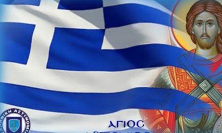Η Ένωση Δυτικής για τη γιορτή του Προστάτη της Ελληνικής Αστυνομίας