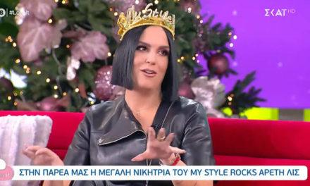 Η Αρετή Λις κέρδισε το «My Style Rocks» και μίλησε για τις κατηγορίες περί στυλίστα