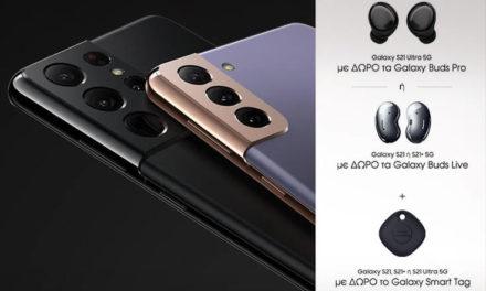 Τα νέα Samsung Galaxy S21, S21+ και S21 Ultra 5G είναι διαθέσιμα για προ-παραγγελία στην WIND – Newsbeast