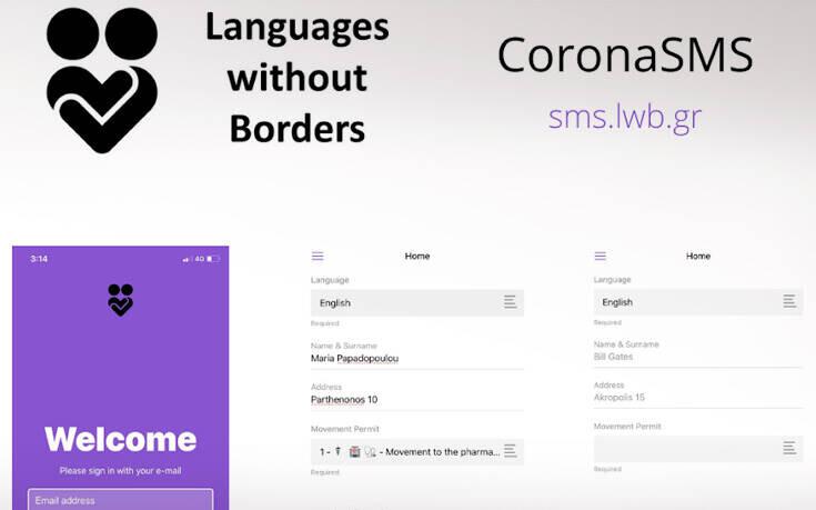 Εφαρμογή μεταφράζει τις οδηγίες των SMS για το lockdown