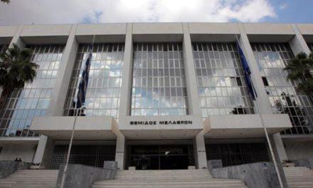 Η ΕΛ.ΑΣ. απαγόρευσε τη συγκέντρωση των χρυσαυγιτών στο Εφετείο