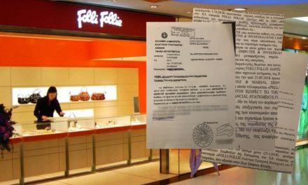 Folli Follie: Μια διαδρομή απάτης 17 χρόνων εντοπίζει ο διαχειριστικός έλεγχος