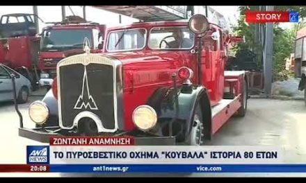 Οι πυροσβέστες που έδωσαν ζωή σε ένα όχημα του 1939 (video)