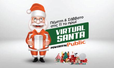 Οι Virtual Santa έρχονται live στο Facebook του Public, προτείνοντας δώρα για τους αγαπημένους μας