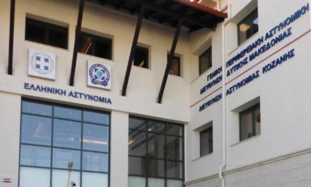 Εξι θετικά κρούσματα αστυνομικών στο Αστυνομικό Μέγαρο Κοζάνης