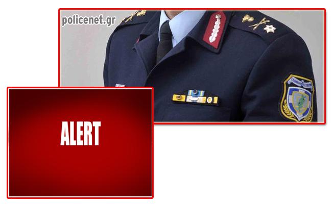Ανακοίνωση της ΕΛ.ΑΣ. για τις κρίσεις των Ταξιάρχων