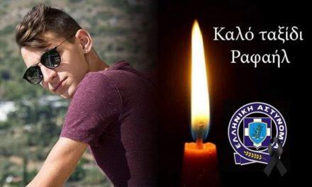 Πένθος στην ΕΛ.ΑΣ. – 21χρονος συνοριοφύλακας έφυγε από τη ζωή