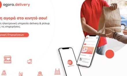Αgora.delivery, η δωρεάν ηλεκτρονική πλατφόρμα για δωρεάν δημιουργία e-shop