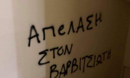 Έγραψαν συνθήματα και πέταξαν τρικάκια στο πολιτικό γραφείο του Μιλτιάδη Βαρβιτσιώτη